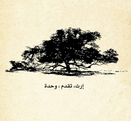 Arabic tree photography